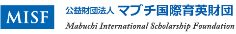 マブチ国際育英財団